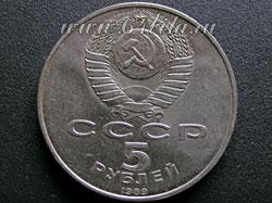 Макро съемка 5 рублей